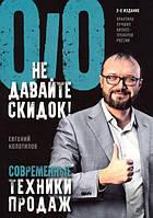 Книга Не давайте скидок! Современные техники продаж. Автор - Евгений Колотилов (Питер)