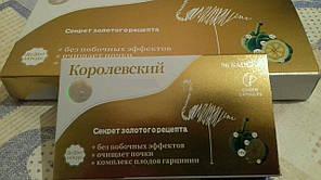Королевский золотой усиленная формула полное отсутствие аппетита, от 10 капс. 96 капс (1 упаковка)