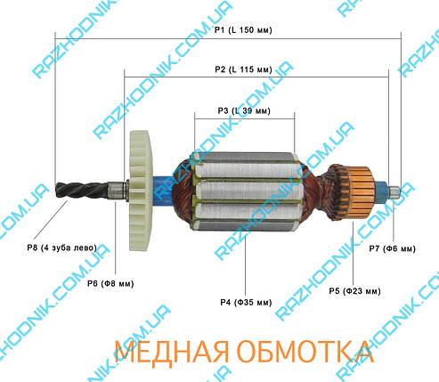 Якорь на дрель Интерскол ДУ-580, фото 2