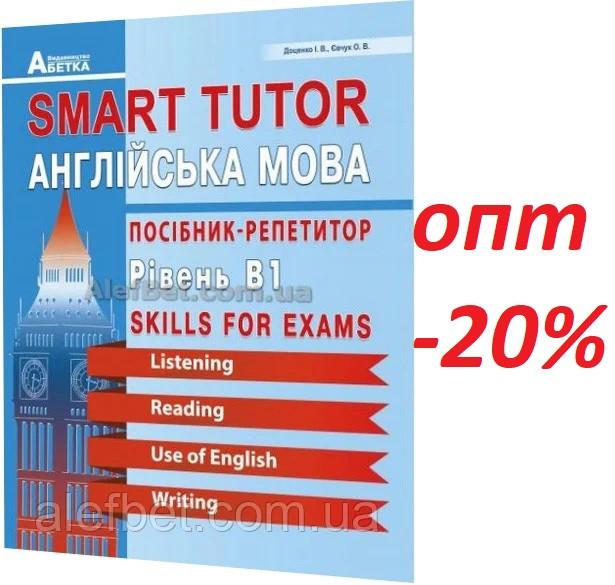 ЗНО 2021 / Англійська мова. Smart Tutor. Посібник-репетитор. Рівень В1 / Євчук, Доценко / Абетка