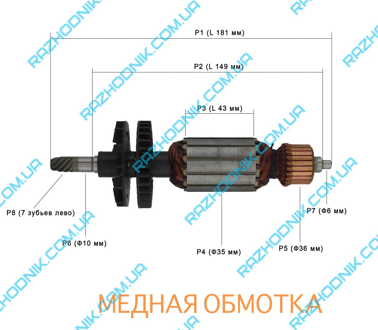 Якорь на ленточную шлифмашину Интерскол ЛШМ-75Э