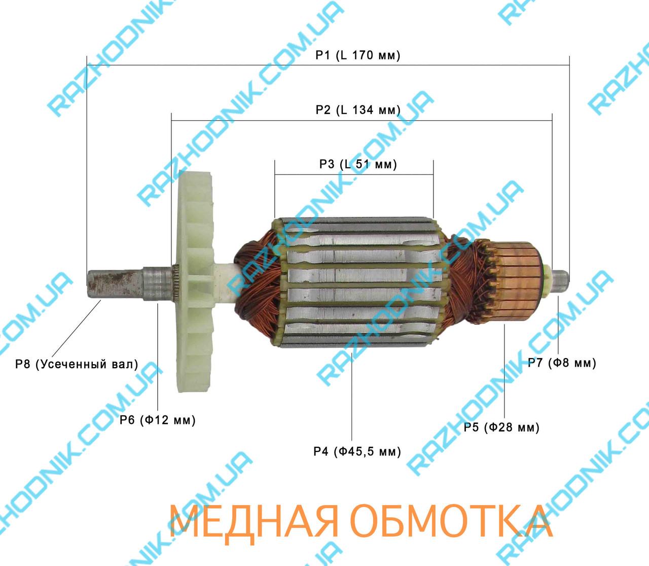 Якорь на цепную пилу Интерскол ПЦ-16