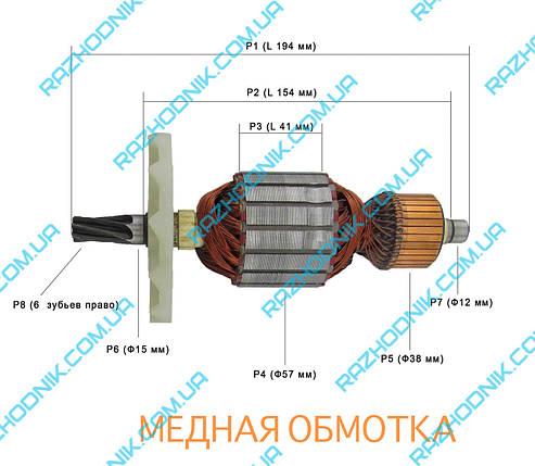 Якір на відбійний молоток 197х57х6зуб (УНІВЕРСАЛЬНИЙ), фото 2