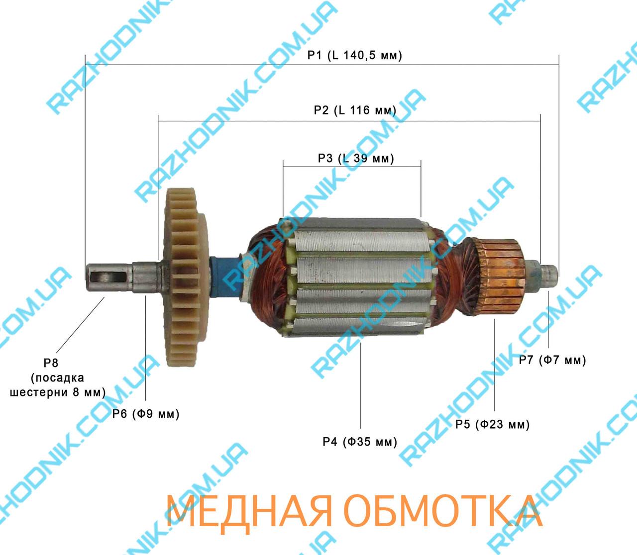 Якорь на болгарку Stern AG-115D