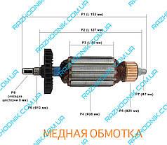 Якорь на болгарку Stern AG-125В 900 Вт