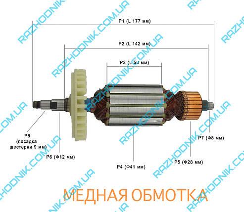 Якір на болгарку Stern AG-180 L (177x41), фото 2