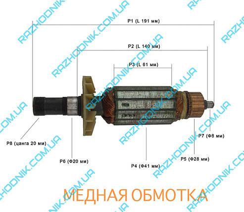 Якорь на фрезер Stern 1250 (190x41,5), фото 2