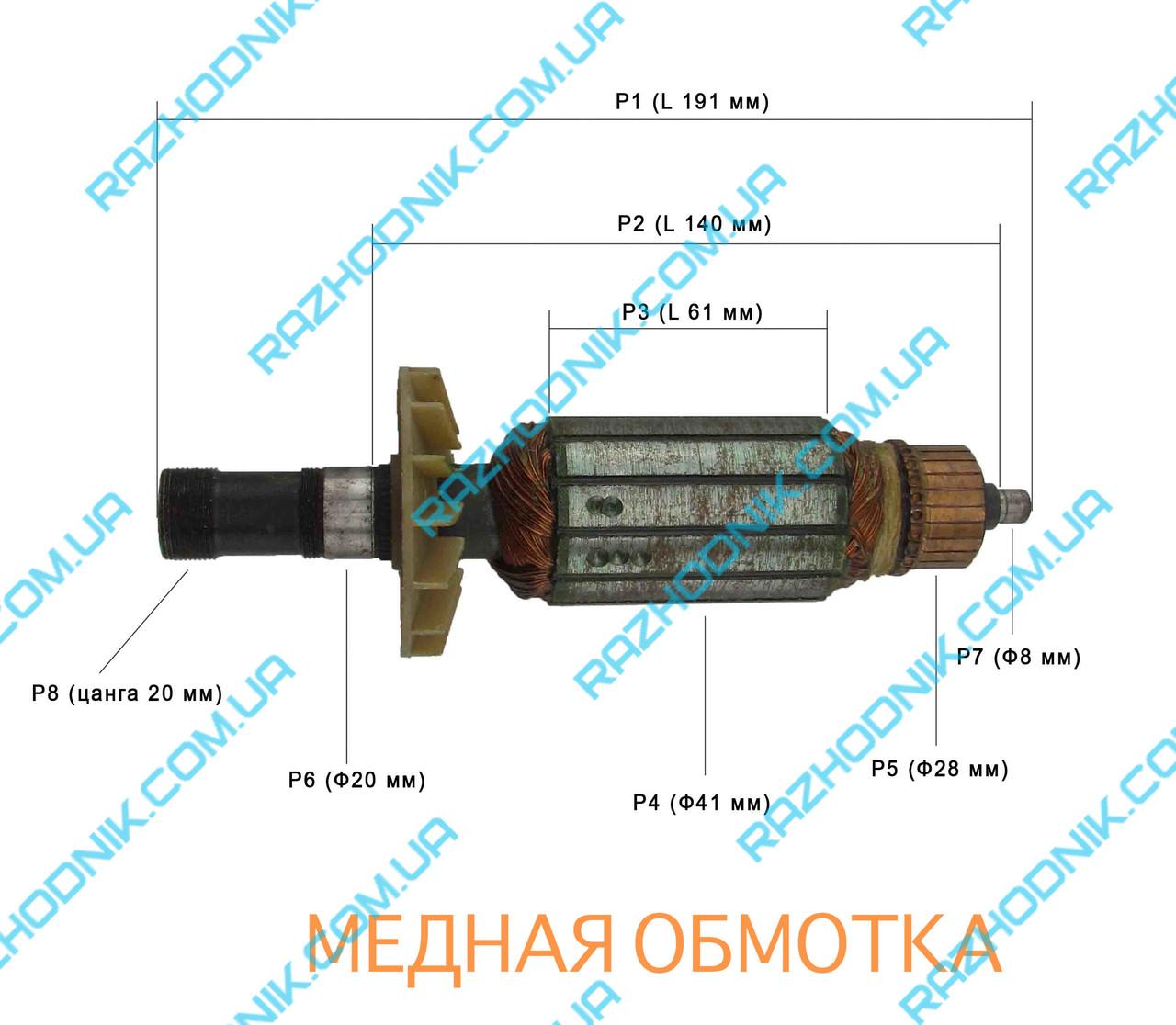 Якорь на фрезер Stern 1250 (190x41,5)