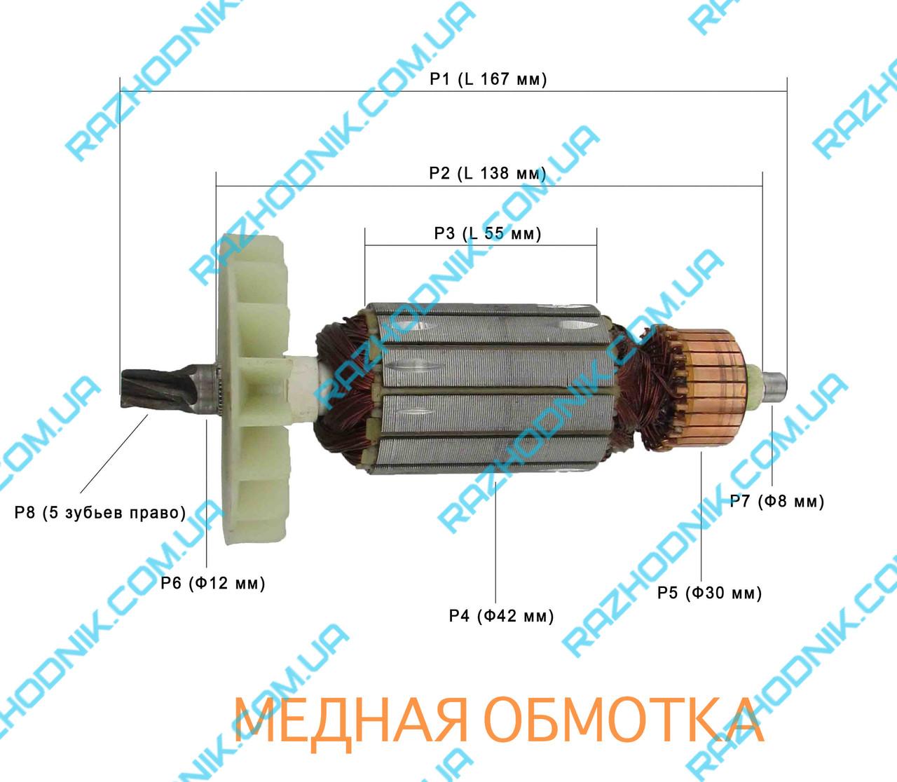 Якір на Перфоратор ТЕМП ПЕ-1550,STERN 32A