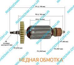 Якорь на болгарку ТЕМП МШУ-230-2100, CRAFT-TEC PXAG 228