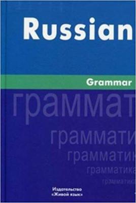 Russian Grammar. Милованова
