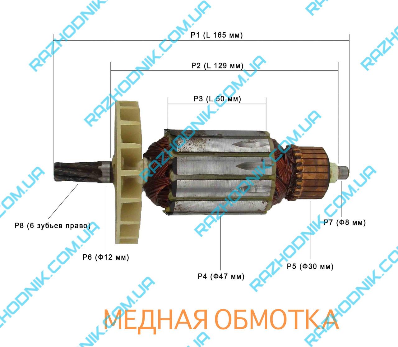 Якорь на перфоратор  Stern RH-38 MX