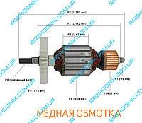 Якорь для электропил 180x54 (УНИВЕРСАЛЬНЫЙ)