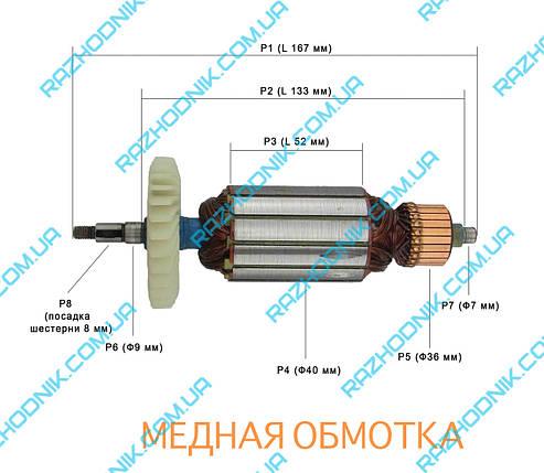 Якорь на болгарку ODWERK BWS 125-1150 (167x40), фото 2