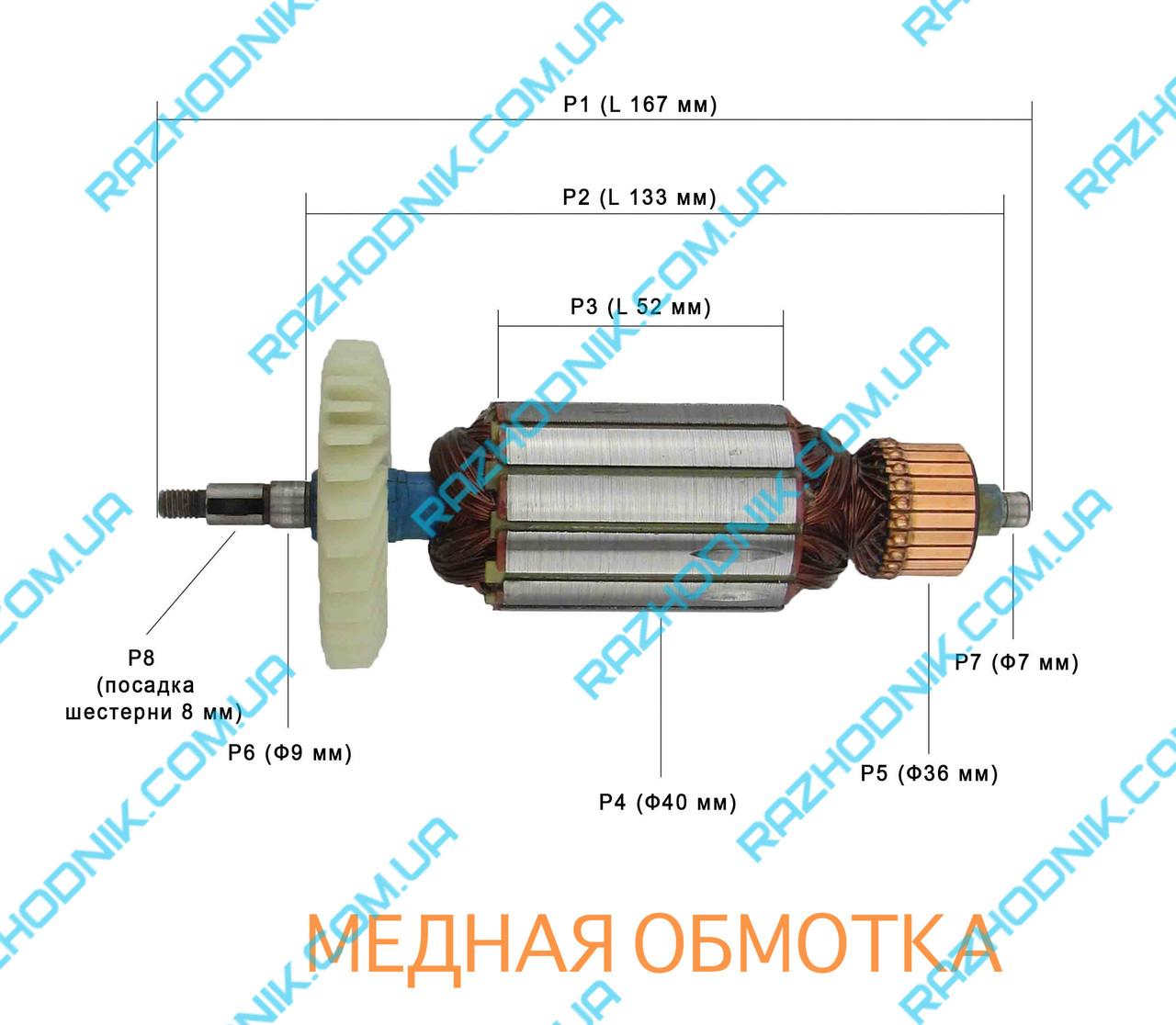 Якорь на болгарку ODWERK BWS 125-1150 (167x40)