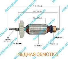 Якорь на болгарку Энегромаш 125 (УНИВЕРСАЛЬНЫЙ)
