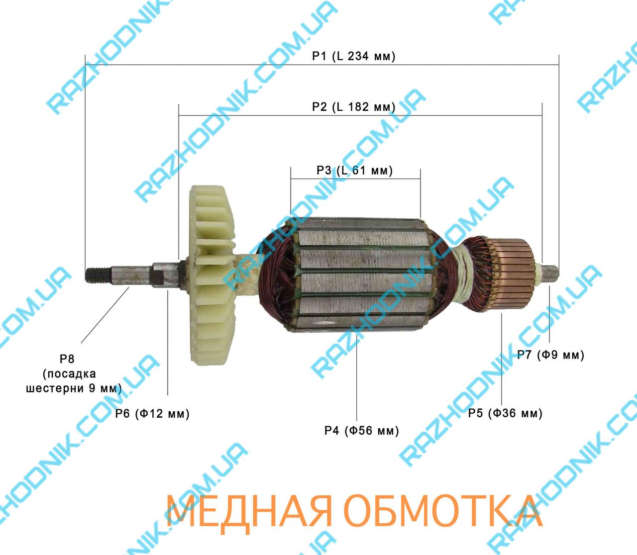 Якорь на болгарку 234x56 (УНИВЕРСАЛЬНЫЙ)