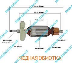 Якорь на болгарку Makita Makita 9555HN,9554HN (Аналог)