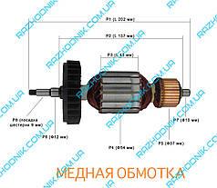 Якір на болгарку Makita GA9020,GA7020 (Аналог)
