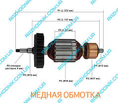 Якорь на болгарку Makita GA9020,GA7020 (Аналог)
