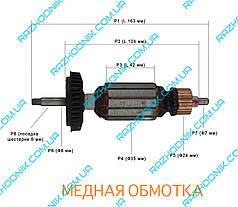 Якір на болгарку Bosch GWS 10-125,GWS 1000 (Аналог)