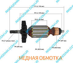 Якір на перфоратор Bosch GBH 2-26 DFR/DRE (Аналог)