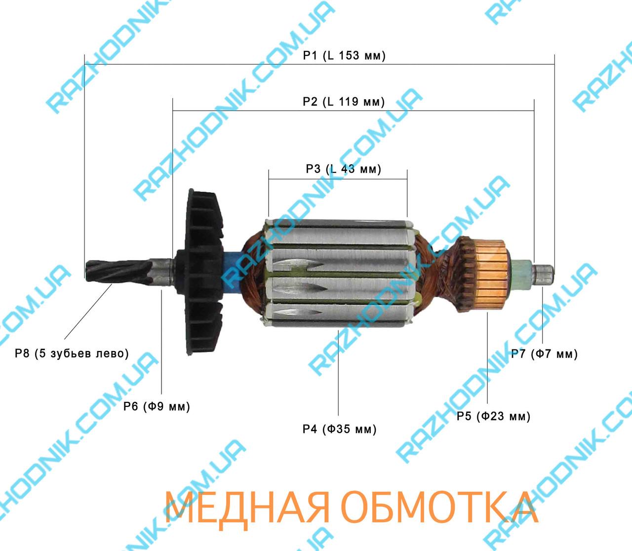 Якорь на Перфоратор Зенит ЗП-950,Ижмаш ИП-1000