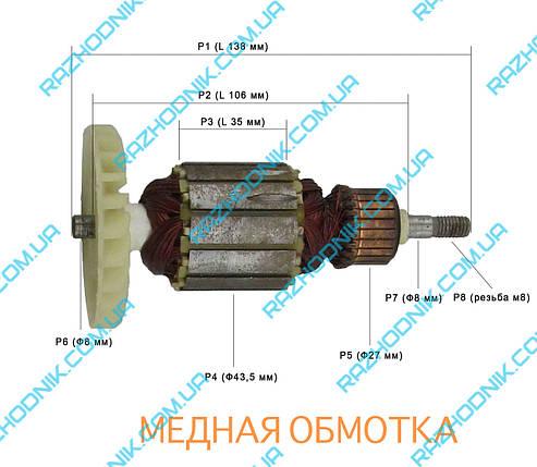 Якорь на ленточную шлифмашину 138x43 (УНИВЕРСАЛЬНЫЙ), фото 2