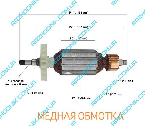 Якорь на болгарку DWT WS10-125 T, фото 2