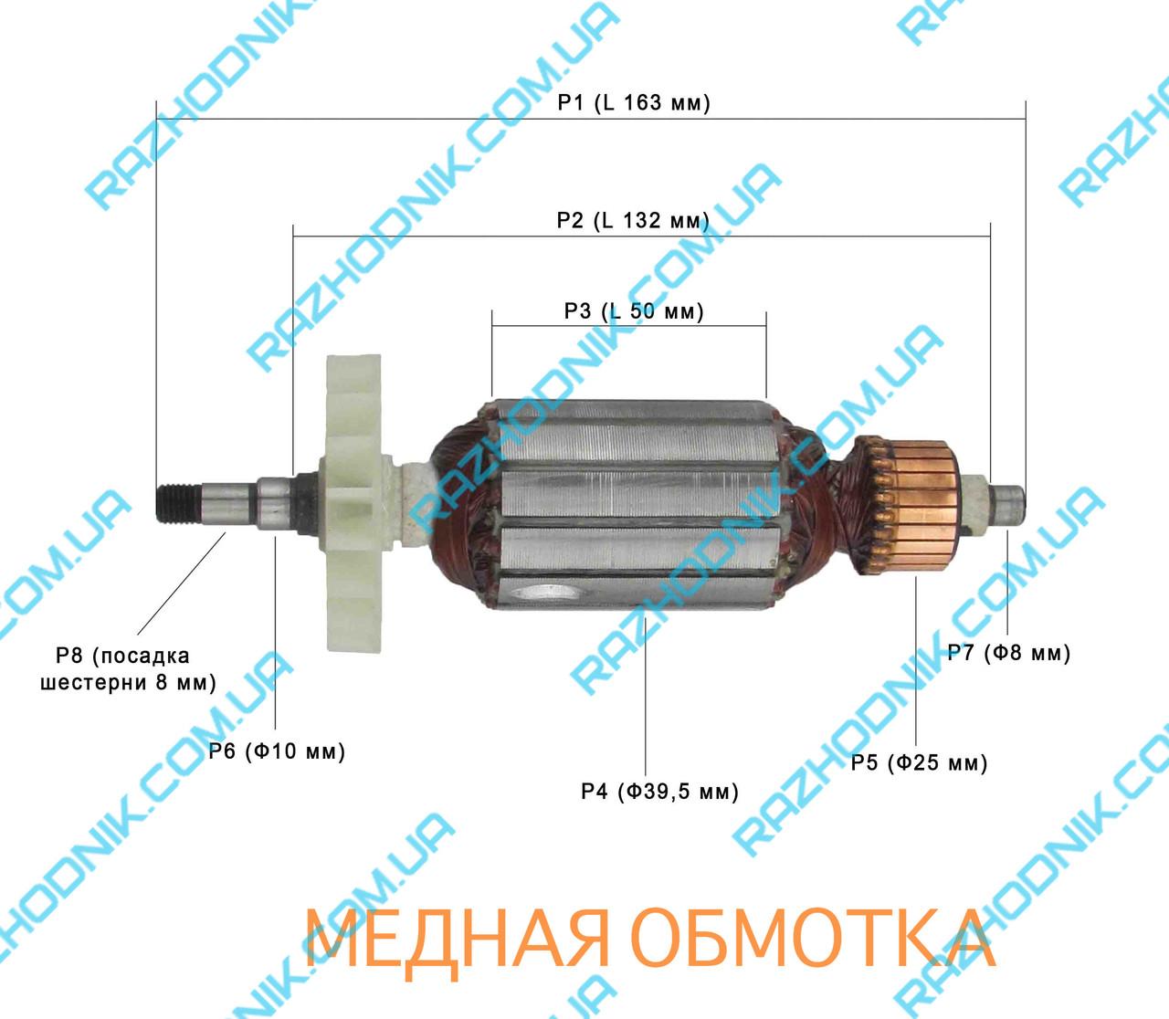 Якорь на болгарку DWT WS10-125 T