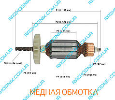 Якір на дриль Dwt 500-600вт (157x35x4 зуб)