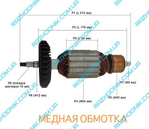 Якорь на болгарку DWT WS22-230T/24-230T, фото 2