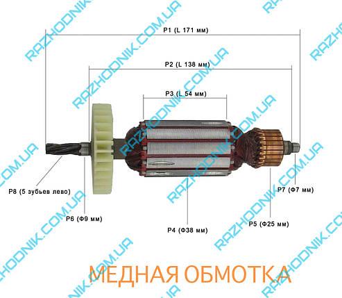 Якір на дриль ТЕМП ДЕУ-1200 (171x38x5z-ліво), фото 2