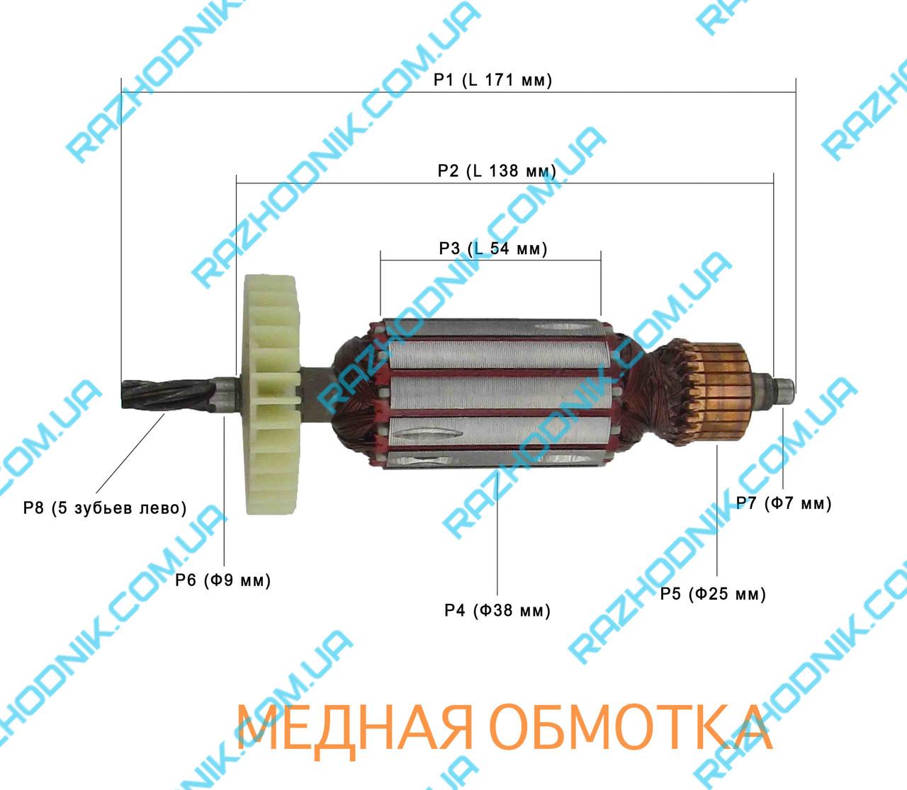 Якір на дриль ТЕМП ДЕУ-1200 (171x38x5z-ліво)