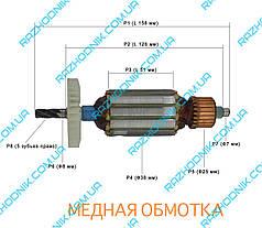 Якорь для электропилы 1500ВТ 158x38x5з (УНИВЕРСАЛЬНЫЙ)