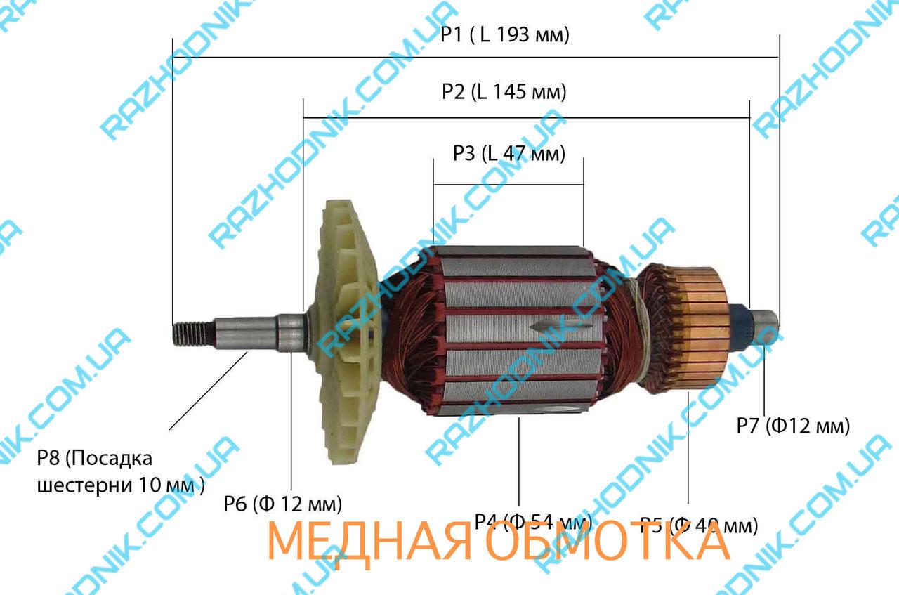 Якорь на болгарку Rebir 230 LSM