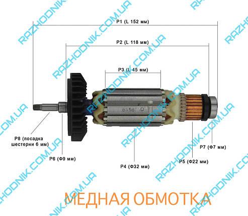 Якір на болгарку Makita 9555HN,9554HN, фото 2