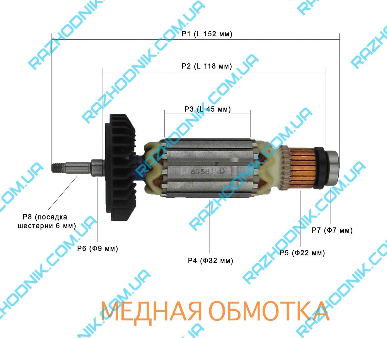 Якір на болгарку Makita 9555HN,9554HN
