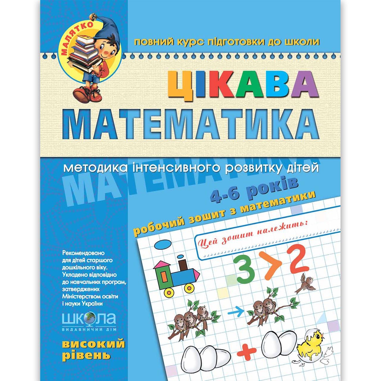 Малятко Цікава математика Високий рівень Авт: Федієнко В. Вид: Школа