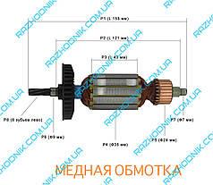 Якорь на перфоратор Bosch GBH 2-24 DFR/DSR (Аналог)
