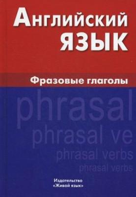 Английский язык. Фразовые глаголы. Крылова И, Гордон Е.