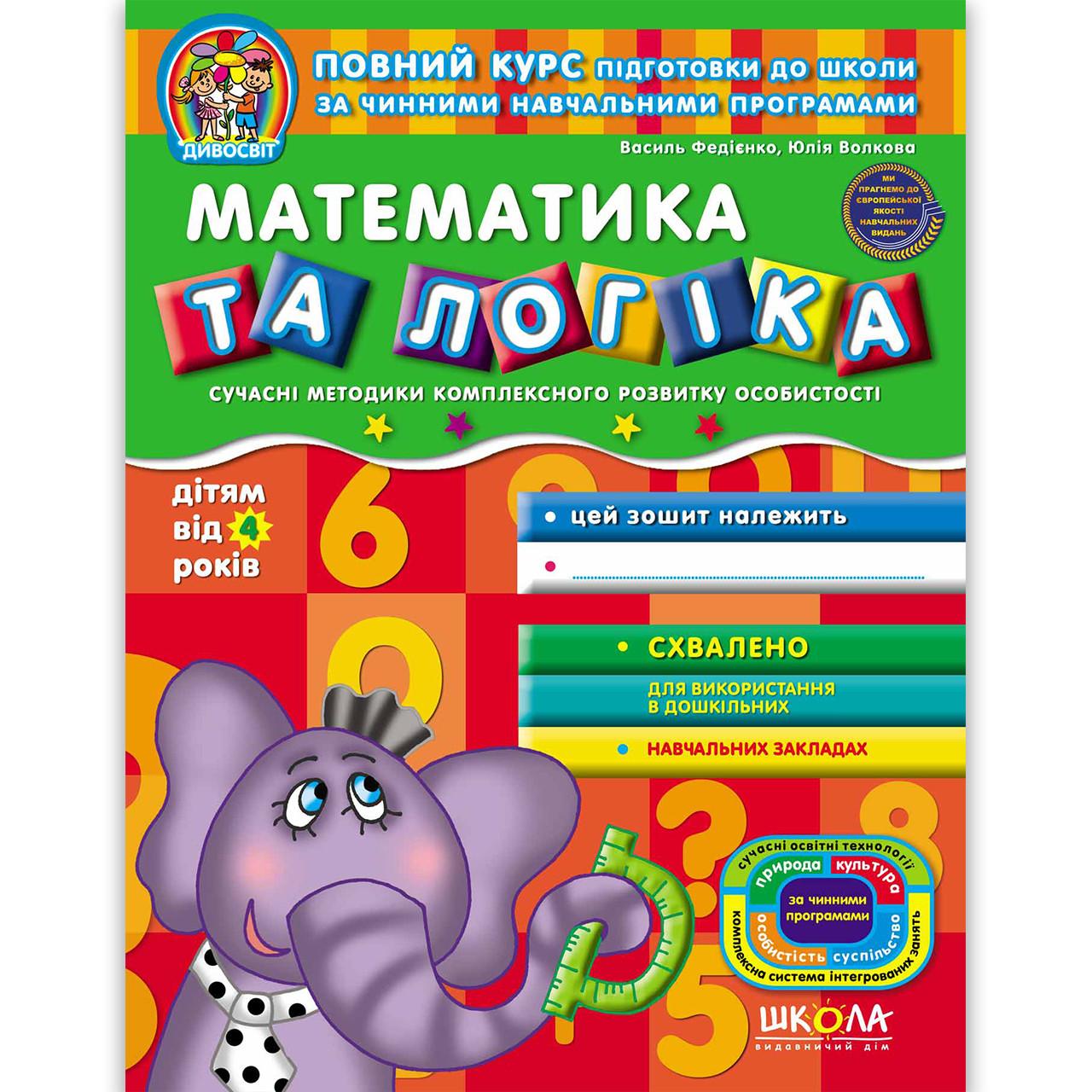 Дивосвіт Математика та логіка дітям від 4 років Авт: Федієнко В. Вигляд: Школа