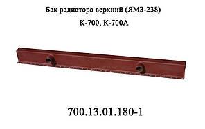 Бак радиатора верхний К-700 (завод С.Пб) 700.13.01.180-1