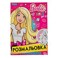 """Раскраска А4 """"Barbie"""" 12 страниц 1 Вересня 740642"""