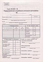 Путевой лист служебного легкового авто, блок 100л.
