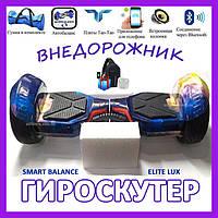 Гироскутер PREMIUM 8.5 дюймов Smart Balance Wheel ВНЕДОРОЖНИК Огонь и лед, Гироборд с приложением