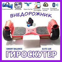 Гироскутер PREMIUM 8.5 дюймов Smart Balance Wheel ВНЕДОРОЖНИК красный, Гироборд с приложением