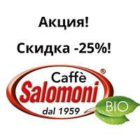 Акция ТМ Salomoni! Скидка -25%!