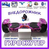 Гироскутер PREMIUM 8.5 дюймов Smart Balance Wheel ВНЕДОРОЖНИК фиолетовый, Гироборд с приложением