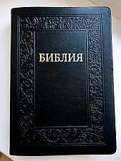 Библия большого формата 18х25 в футляре (натуральная кожа, черная, золото, индексы, без замка), фото 3